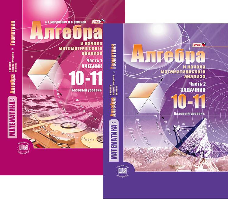Мордкович а. Г. , семенов п. В. Алгебра и начала математического.
